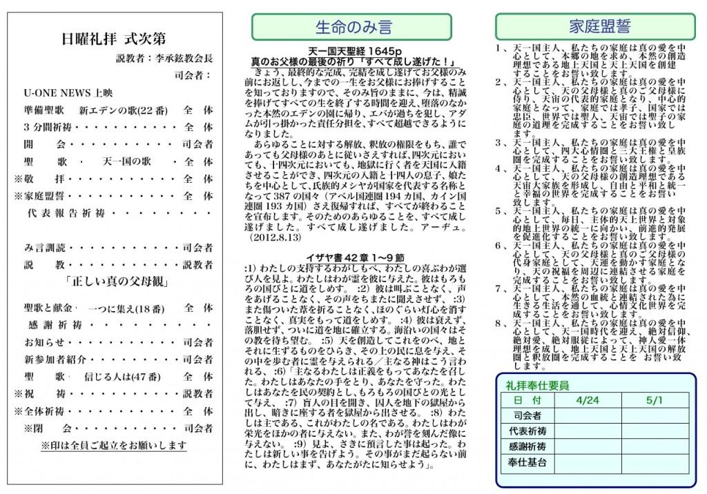 160417週報(内)