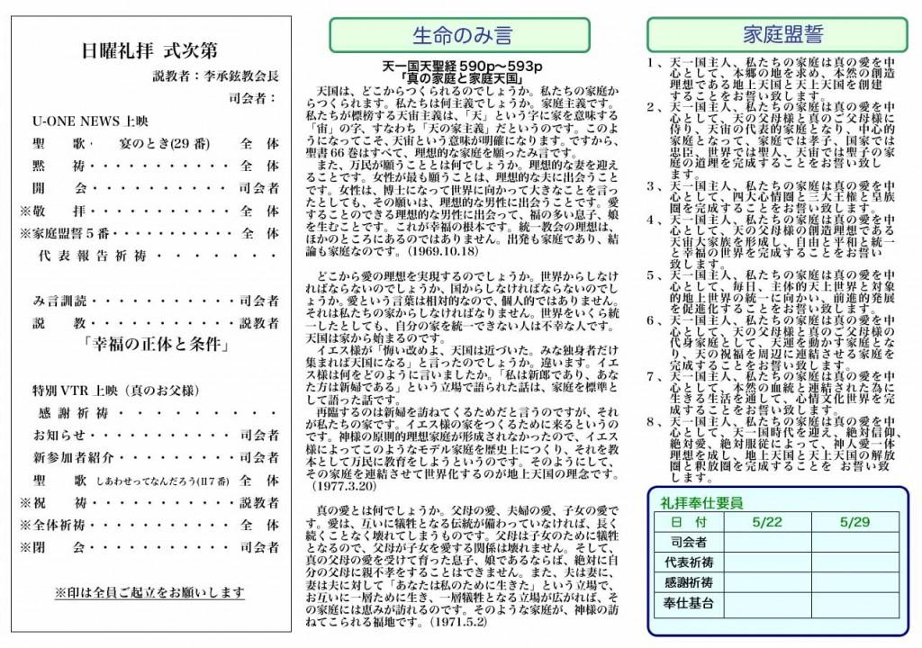 160515週報(中)