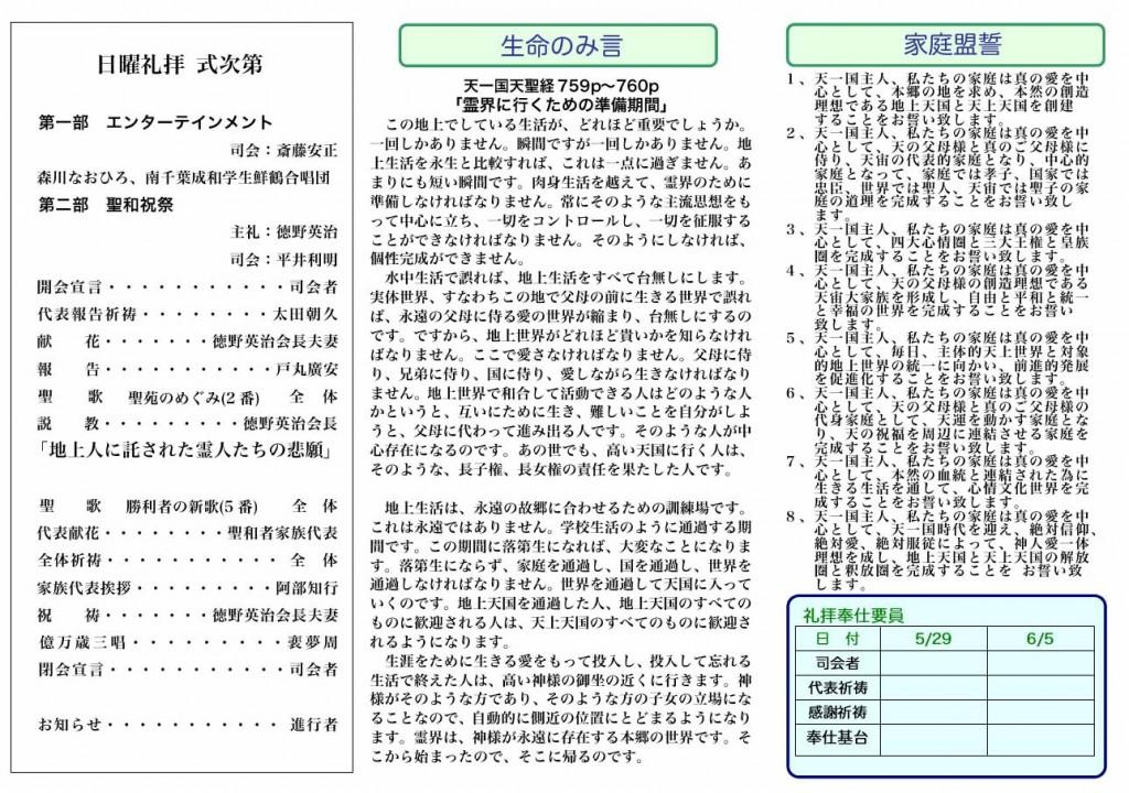 160522週報(内)