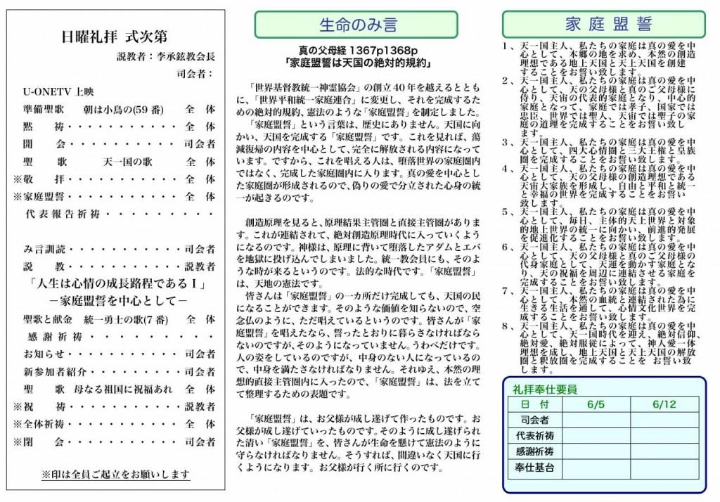 160529週報(内)