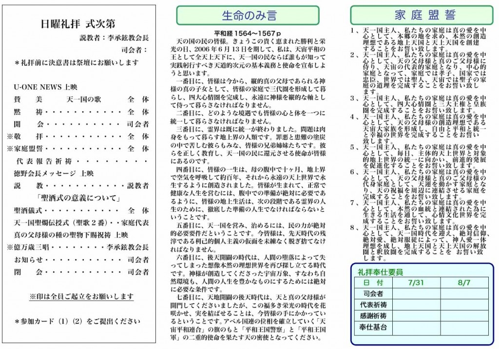 160724週報(内)